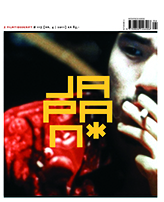 Z nr. 4 2011: Japansk film