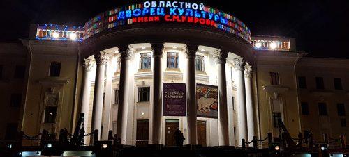 Kulturhuset i Murmansk